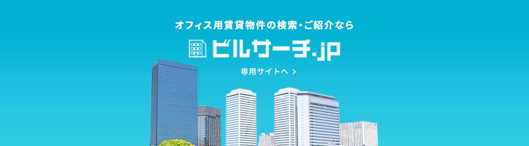 ビルサーチ.jp