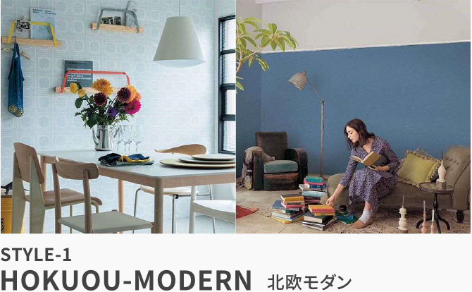 STYLE-1 HOKUOU-MODERN 北欧モダン