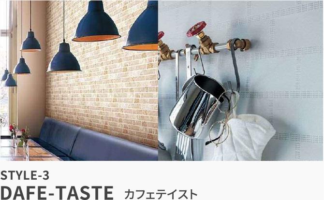 STYLE-3 CAFE-TASTE カフェテイスト