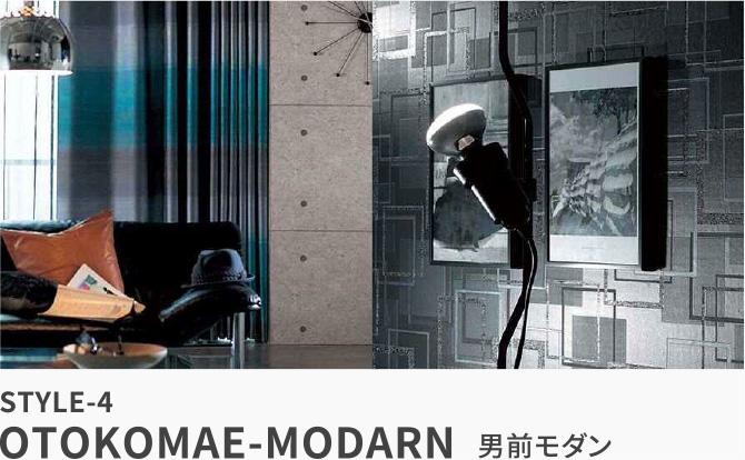STYLE-4 OTOKOMAE-MODERN 男前モダン