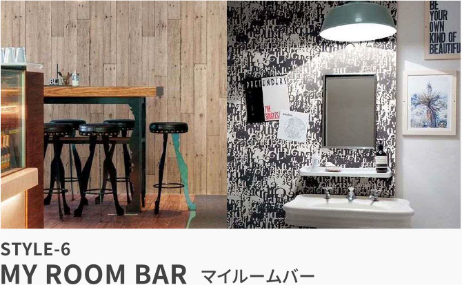 STYLE-6 MY ROOM BAR マイルームバー