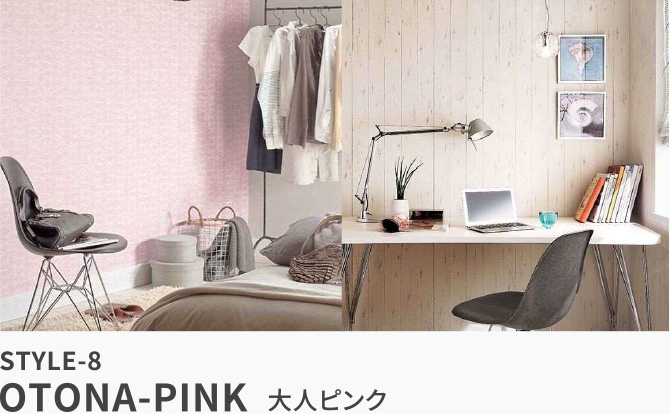 STYLE-8 OTONA-PINK 大人ピンク
