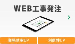 WEB工事発注
