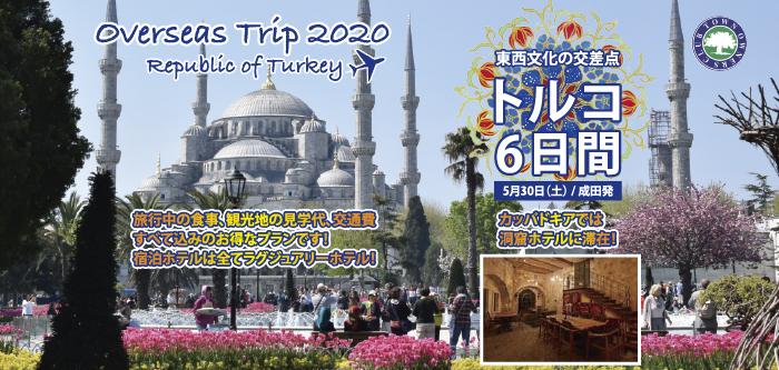 TOCトルコ旅行