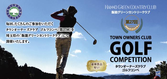 「第27回 タウンオーナーズクラブ ゴルフコンペ」開催