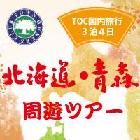 TOCイベント 北海道・青森周遊ツアー