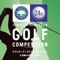 10月16日(火)「第24回 タウンオーナーズクラブ ゴルフコンペ」開催