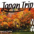 10月21日(日)〜23日(火)「国内旅行」開催